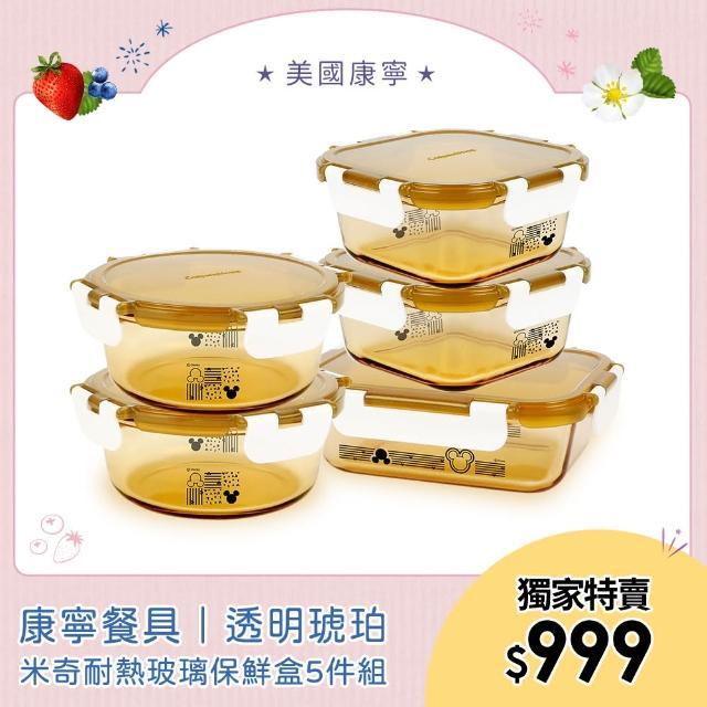 【CorelleBrands 康寧餐具】塗鴉風米奇玻璃保鮮盒超值5件組
