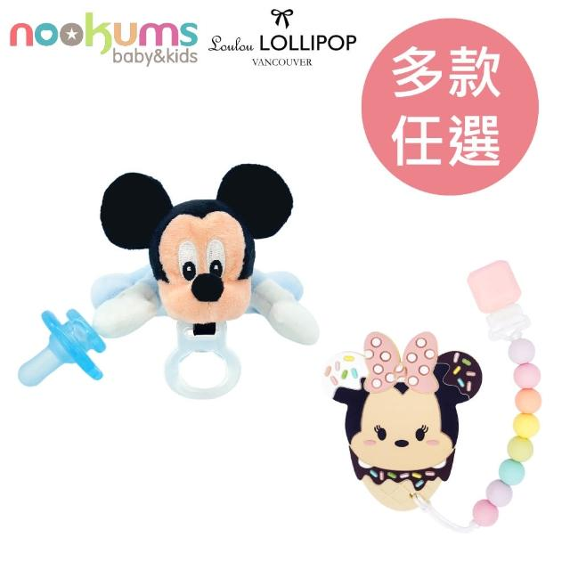 【Nookums x Loulou lollipop】迪士尼 寶寶安撫超值組(固齒器組+安撫奶嘴玩偶/多款可選)