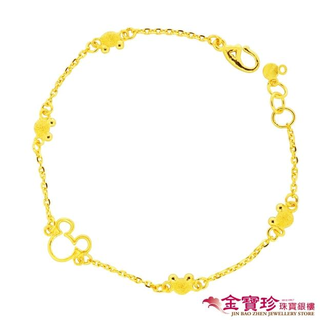 【Disney 迪士尼】鏤空米奇-迪士尼黃金手鍊-0.93錢±0.10(金寶珍銀樓)