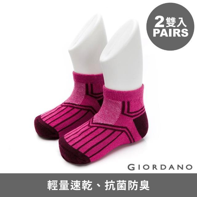 【GIORDANO 佐丹奴】童裝線條圖案抗菌消臭襪 兩雙入(37 桃紅X粉紅)