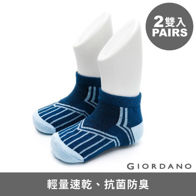 【GIORDANO 佐丹奴】童裝線條圖案抗菌消臭襪 兩雙入(35 金X浪潮藍)