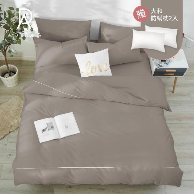 【AnD Bedding】MIT 200織精梳棉六件式單人床包單人被套枕頭組(多色任選)
