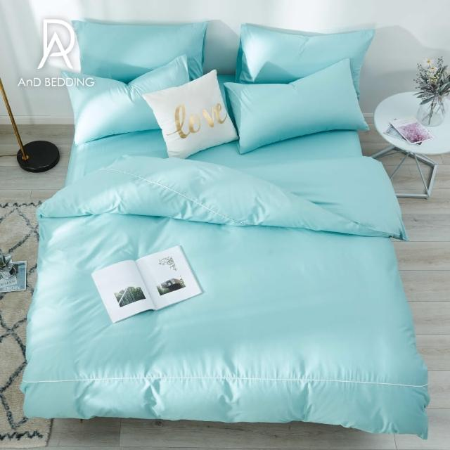 【AnD Bedding】MIT 200織精梳棉六件式特大床包被套組(多色任選)
