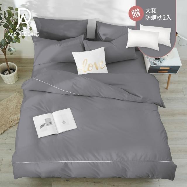 【AnD Bedding】MIT 200織精梳棉六件式加大床包被套枕頭組(多色任選)