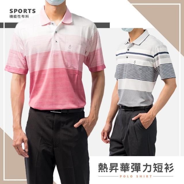 【KUPANTS】台灣製熱昇華彈力短POLO衫(台灣製 POLO衫 棉POLO衫 熱昇華)