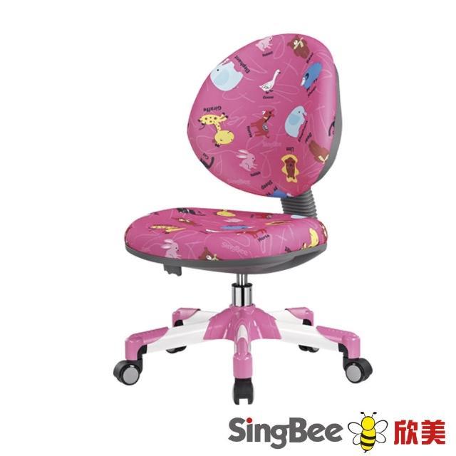 【SingBee 欣美】睿智兒童椅(兒童椅/學習椅/成長椅/台灣製)