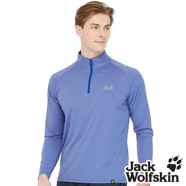 【Jack wolfskin 飛狼】男 涼感半高領LOGO長袖T恤(藍)