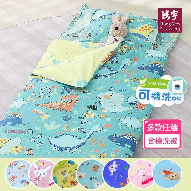 【HongYew 鴻宇】防蹣抗菌美國棉兒童睡袋 可機洗被胎 台灣製(多款花色任選)