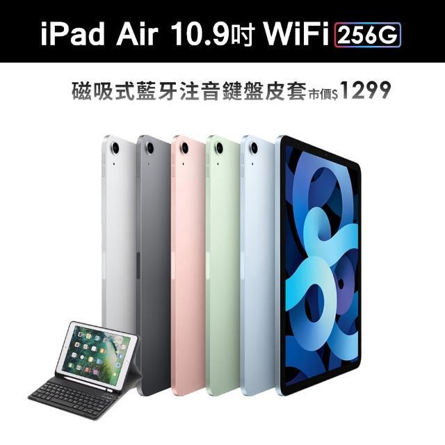 藍芽鍵盤皮套【Apple 蘋果】2020 iPad Air 4 平板電腦(10.9吋/WiFi/256G)