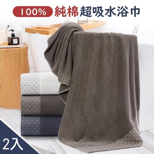 【Dodo house 嘟嘟屋】高柔度超強吸水100%純棉浴巾-2入組(飯店浴巾 純棉 大浴巾 吸水浴巾)