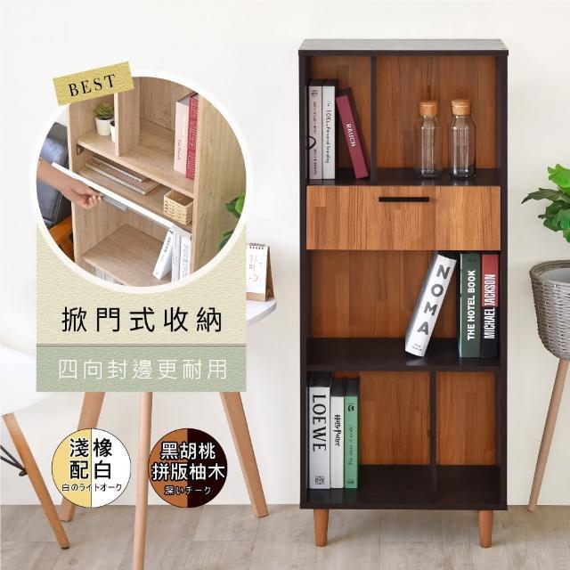 【Hopma】清新開放式掀門五格書櫃/收納櫃/置物櫃(寬50X 深27.5 X 高126.5cm)