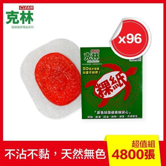 【克林CLEAN】蒸粿紙超值組96包(防粘防油紙 蒸粿 紅龜粿 草仔粿)
