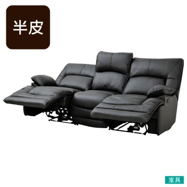 【NITORI 宜得利家居】◎半皮3人用電動可躺式沙發 HIT BK(沙發 電動沙發)