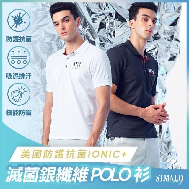 【ST.MALO】美國抗菌99.9%銀纖維IONIC+紳士POLO衫-2166MP(晶亮白/消光黑)