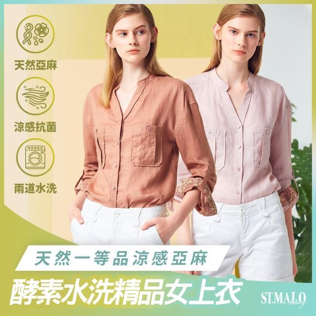 【ST.MALO】天然透氣亞麻女襯衫-2118WS(玫粉色/蜜金棕)