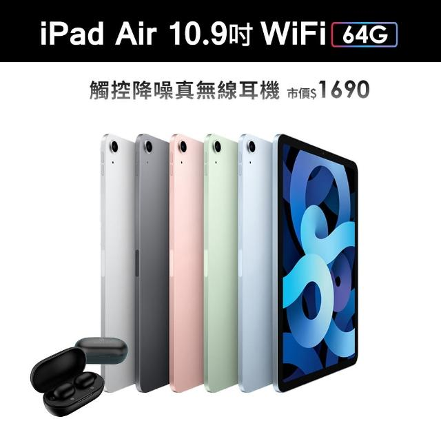 真無線藍芽耳機組【Apple 蘋果】2020 iPad Air 4 平板電腦(10.9吋/WiFi/64G)