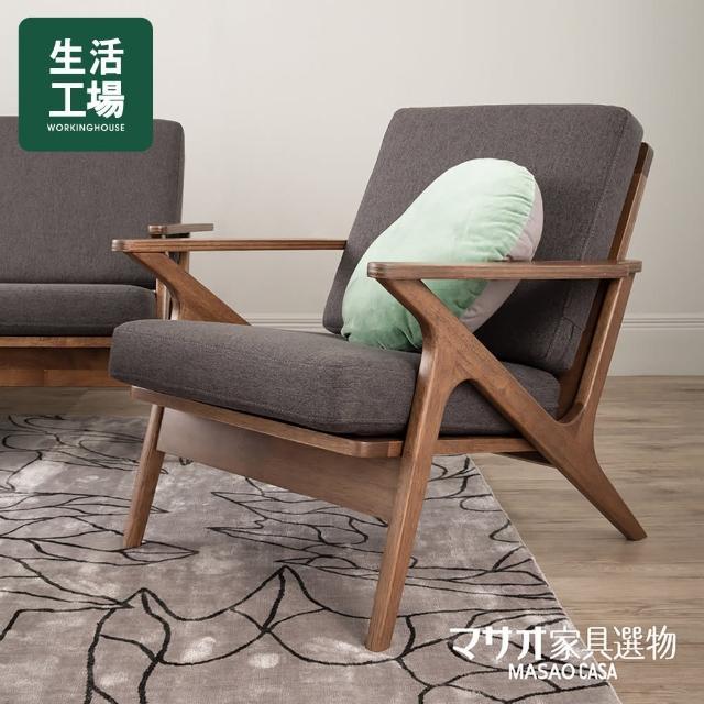 【生活工場】阿斯頓防潑水單人座沙發-褐色