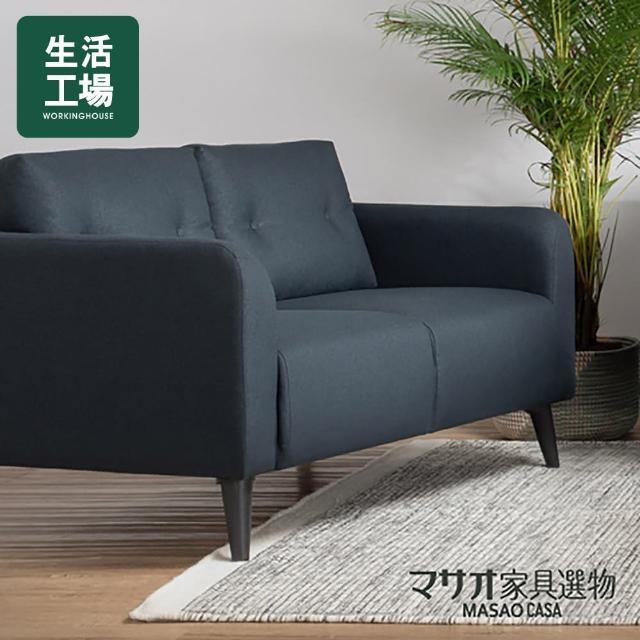 【生活工場】奧托防潑水二人座沙發-藍色