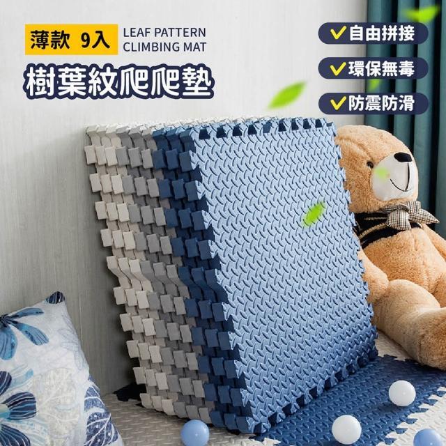 【Dodo house 嘟嘟屋】兒童安全防撞地墊九入組(30X30X1cm/爬爬墊/拼接地墊/爬行墊)