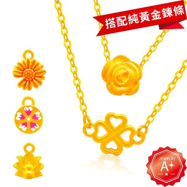 【A+】5選1 9999純黃金項鍊/鎖骨鍊 繽紛花語-0.48錢±5厘(搭配5G黃金鍊條)