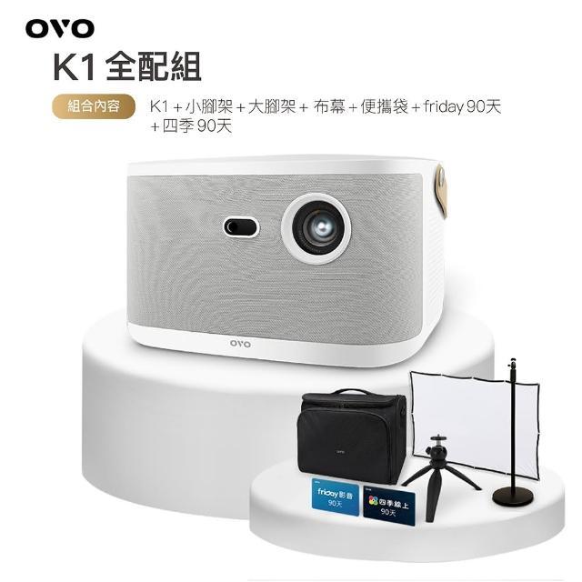 【OVO】無框電視 K1(智慧投影機)+簡易百吋布幕+桌上型腳架+落地腳架