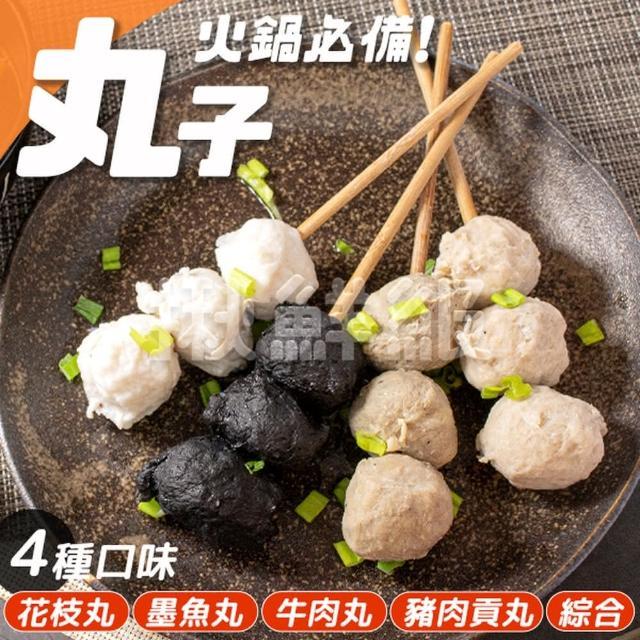火鍋料特選花枝丸/手工牛肉丸 /豬肉貢丸/墨魚丸 /綜合丸 300G/包(3入組)