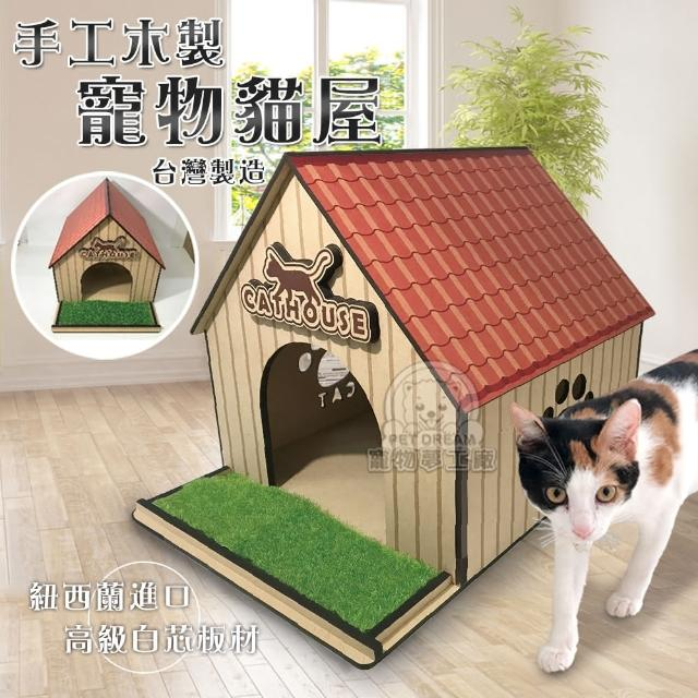 【寵物夢工廠】手工木製寵物屋 貓屋 台灣製(紐西蘭進口高級板材)