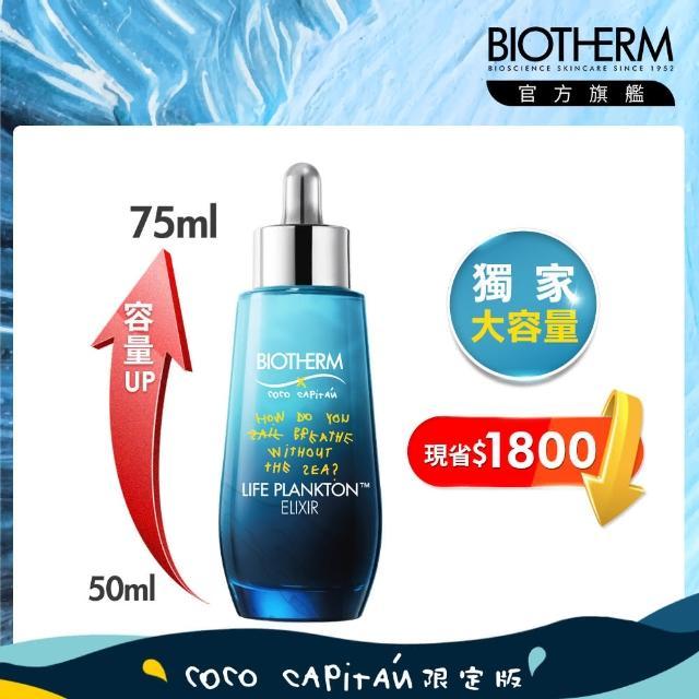 Biotherm 碧兒泉【Biotherm 碧兒泉】奇蹟特嫩精華 75ml