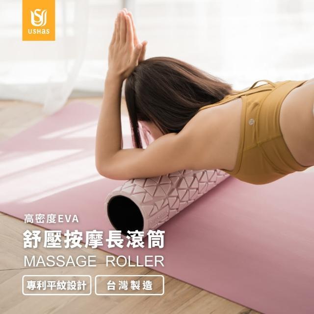 【Ushas】舒壓按摩長滾筒(瑜珈柱 按摩滾筒 瑜珈滾筒 拉筋 運動 健身 美體 瘦腿 瘦小腹 筋膜放鬆)