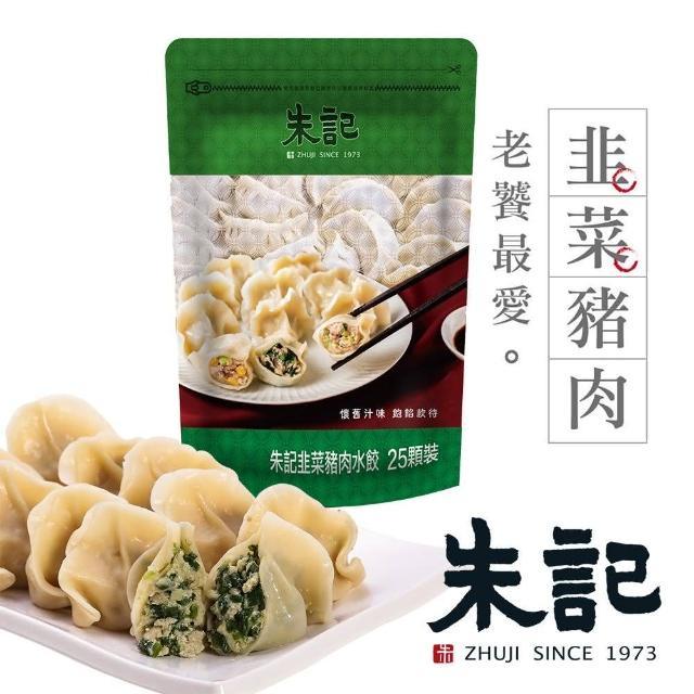 【鮮食家】任選799 朱記餡餅粥FC 韭菜豬肉水餃(700±15g/袋)