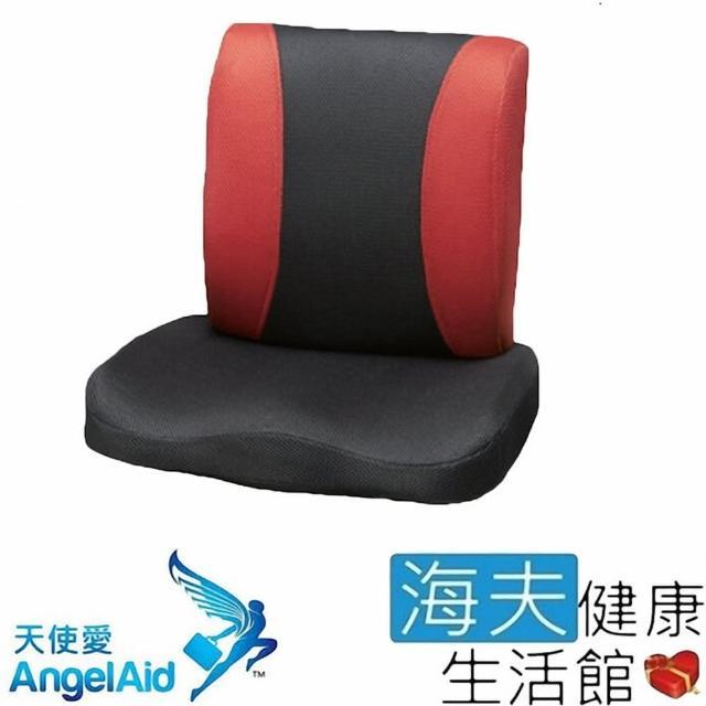 【海夫健康生活館】天使愛 AngelAid 辦公舒壓 坐墊 腰靠組 紅黑(MF-LR-05M/MF-SC-05)