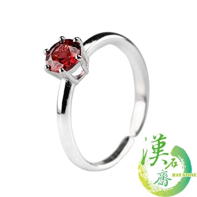【漢石齋】天然豔紅石榴石 六爪寶石戒指(主石5*5mm)