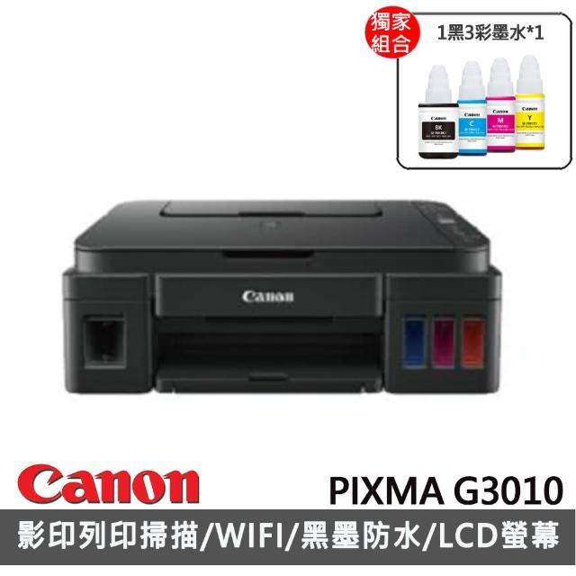 【獨家】贈1組原廠1黑3彩墨水GI-790BK+GI-790C/M/Y【Canon】PIXMA G3010原廠大供墨複合機(速達)