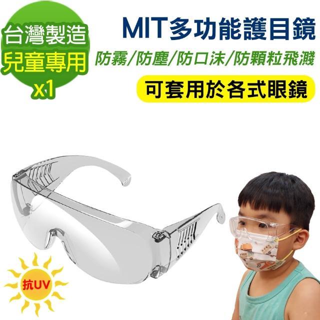 【黑魔法】MIT兒童專用多功能防霧抗UV飛沫防護鏡 護目鏡(台灣製造x1)