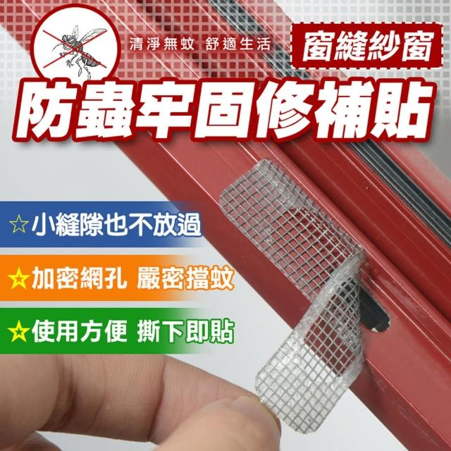 窗縫紗窗防蟲牢固修補貼(20入組)