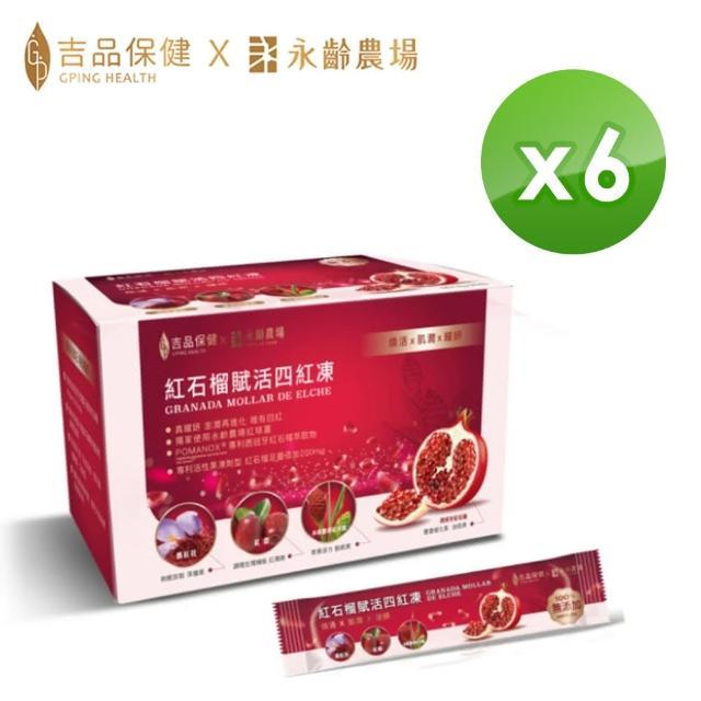 【吉品保健】紅石榴賦活四紅凍30入 x6盒(共180條)