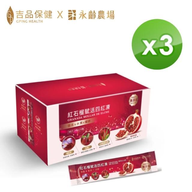 【吉品保健】紅石榴賦活四紅凍14入 x3盒(共42條)