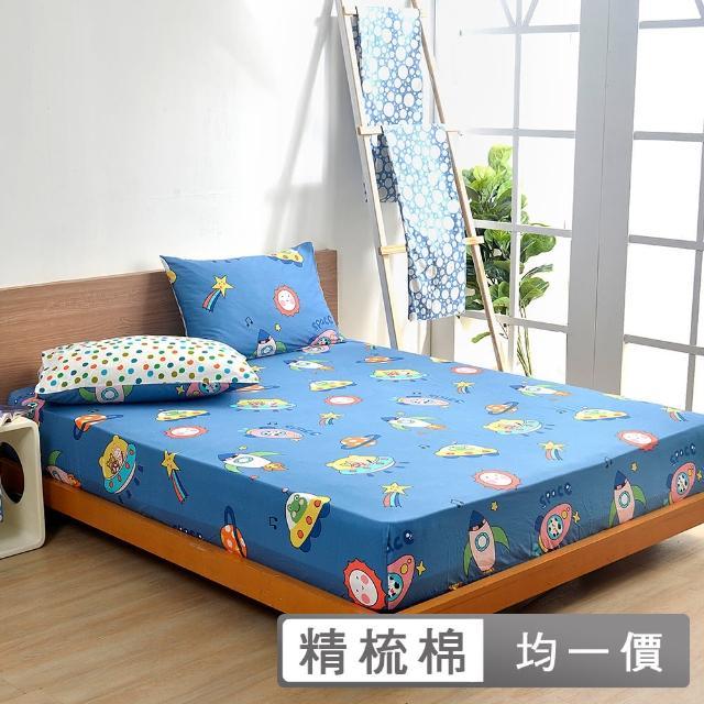 【Fancy Belle】100%精梳棉床包枕套組-多款任選(雙人)