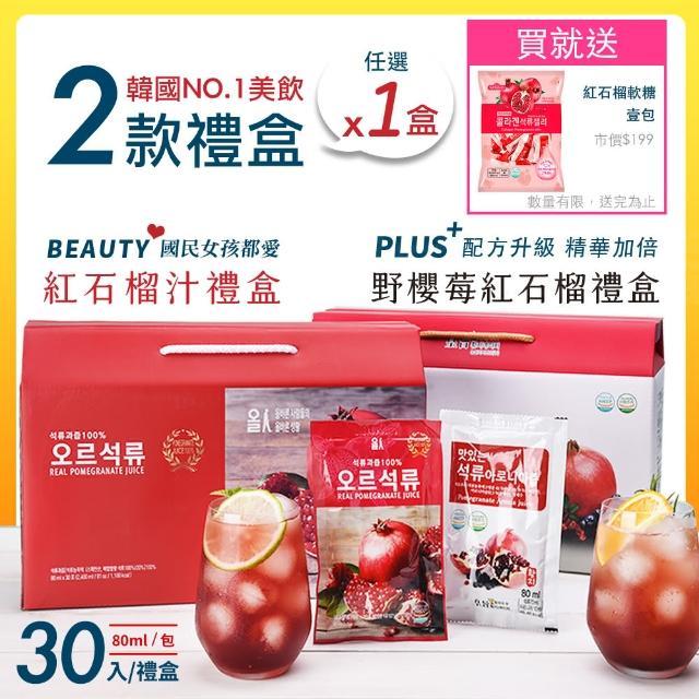 【韓國ORIN】100%紅石榴汁 鮮妍飲 精裝禮盒 韓國原裝進口(80mlx30包/盒)