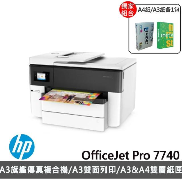 (加碼贈A4紙/A3紙各1包)【HP 惠普】OfficeJet Pro 7740 A3旗艦噴墨多功能複合機
