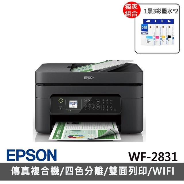 【獨家】★贈2組T04E原廠1黑3彩墨水【EPSON】WF-2831 WorkForce 四合一Wi-Fi傳真複合機