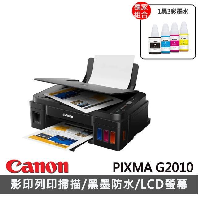 【獨家】贈1組1黑3彩墨水GI-790BK+GI-790C/M/Y【Canon】PIXMA G2010 原廠大供墨複合機
